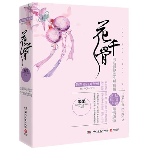 花千骨:禁断师徒绝恋奇幻仙侠传奇(全二册 塑封)