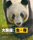 大熊猫:生.存