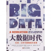 大数据时代-生活.工作与思维的大变革
