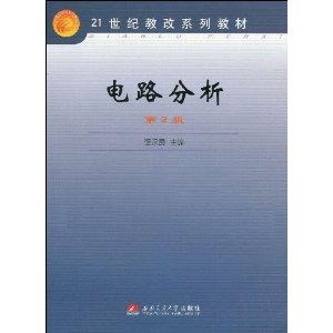 21世纪教改系列教材电路分析