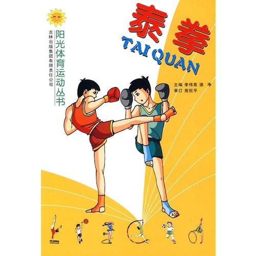 阳光体育运动丛书-泰拳图片