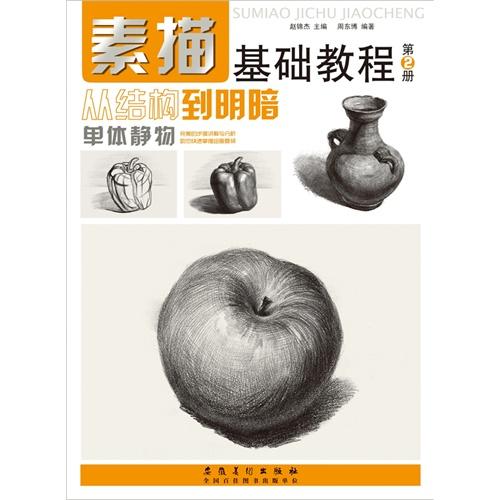单体静物-素描基础教程-从结构到明暗-第2册