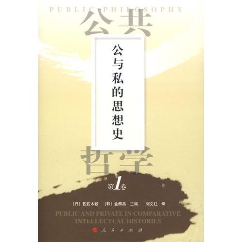 公共哲学第1卷—公与私的思想史