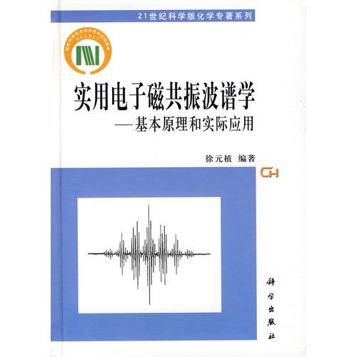 实用电子磁共振波谱学:基本原理和实际应用