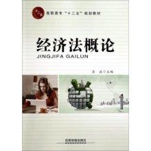 经济法概论_经济法概论