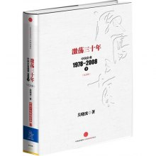 激荡三十年-中国企业1978-2008-下-(纪念版)