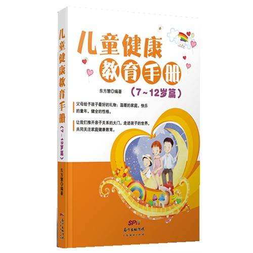 7-12岁篇-儿童健康教育手册