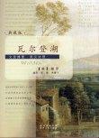 瓦尔登湖:文思博要(英汉对照)(典藏版)