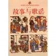 中华文化百科--故事与歌谣(新)