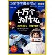 航空航天 宇宙探索-中国孩子最爱问的十万个为什么-彩图版