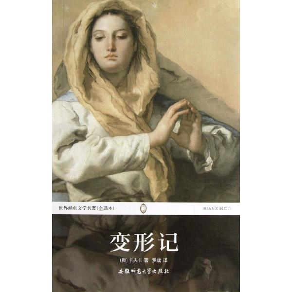 小说 外国小说 >> 变形记  分享到: 商品编号:1900355 isbn