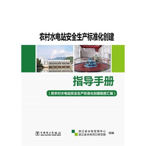 《农村水电站安全生产标准化创建指导手册》
