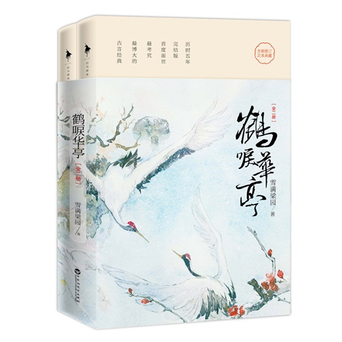 鹤唳华亭-(全二册)