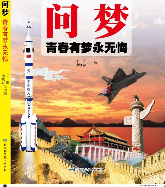 中小学图书 青少年励志 >> 《中国梦》问梦:青春有梦永无悔  分享到
