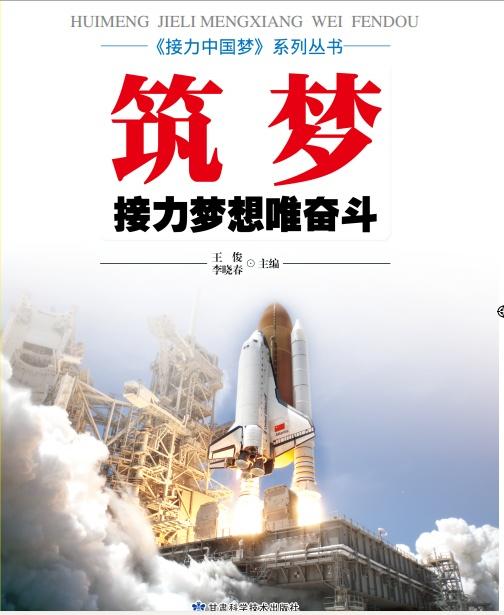 《中国梦》筑梦:接力梦想唯奋斗