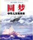 《中国梦》圆梦:中华儿女有未来