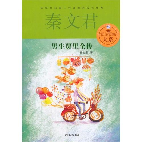 新書--賈里賈梅大系:男生賈里全傳