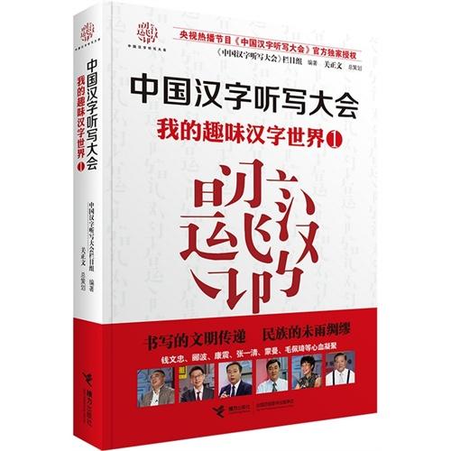 【社科】中国汉字听写大会--我的趣味汉字世界1