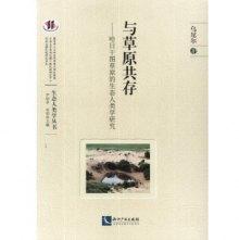 《与草原共存-哈日干图草原的生态人类学研究