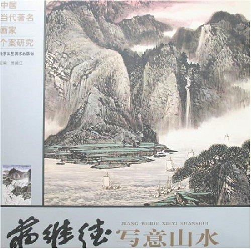 中国当代著名画家个案研究 蒋维德写意山水图片