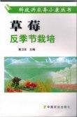 科技兴农奔小康丛书--草莓反季节栽培(彩插板)