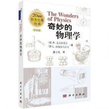 奇妙的物理学-中译本