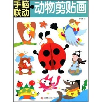 学前用书 少儿手工/游戏 >> 手脑联动 动物剪贴画  分享到: 商品编号