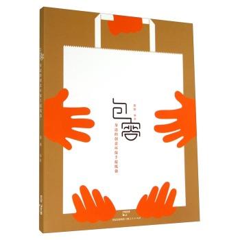 包容 身边的创意环保手提纸袋图片