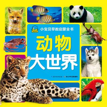 学前用书 幼儿启蒙 >> 动物大世界-小宝贝早教启蒙全书