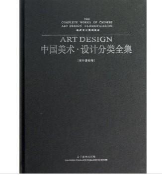 《构成设计基础教材》