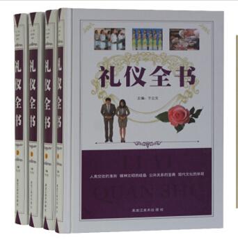 禮儀全書(精裝)圖文本 16開4冊插盒