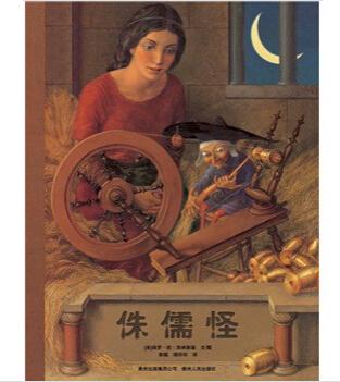 古代侏儒手绘图