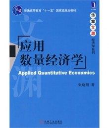 数量经济学_应用数量经济学