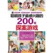 聰明孩子最感興趣的200個探案游戲