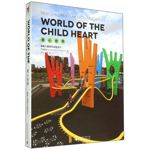 童心世界——最新儿童游乐设施设计