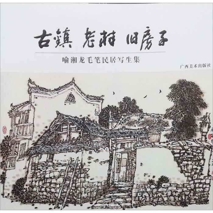 旧房子—喻湘龙毛笔民居写生集》