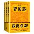 曾国藩-(全3册)