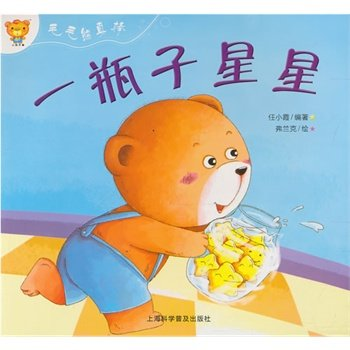 学说话的树爷爷(无注音绘本)全10册》