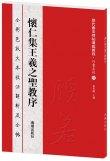 懷仁集王羲之圣教序-全彩色放大本技法解析及全帖