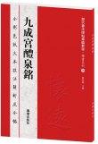 九成宫醴泉铭-全彩色放大本技法解析及全帖