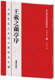 王羲之蘭亭序-全彩色放大本技法解析及全帖