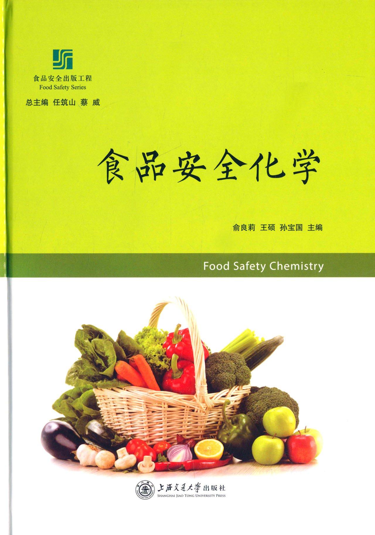 食品安全化学