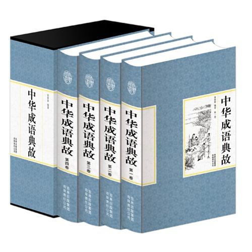 中华成语典故精装全四卷