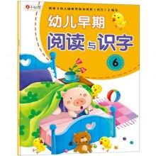 幼儿早期阅读与识字⑥