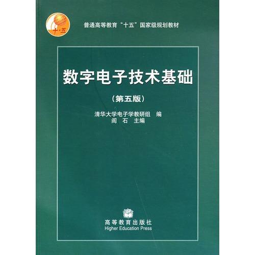 《数字电子技术基础-(第五版)》,9787040193831(阎石