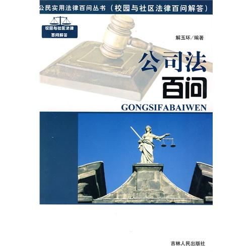 公民实用法律百问丛书:公司法百问