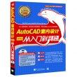 AutoCAD室内设计2015从入门到精通-(附赠1DVD.含语音视频教学+工程图纸及海量素材)