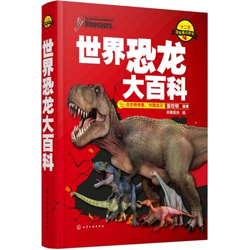 世界恐龙大百科图片