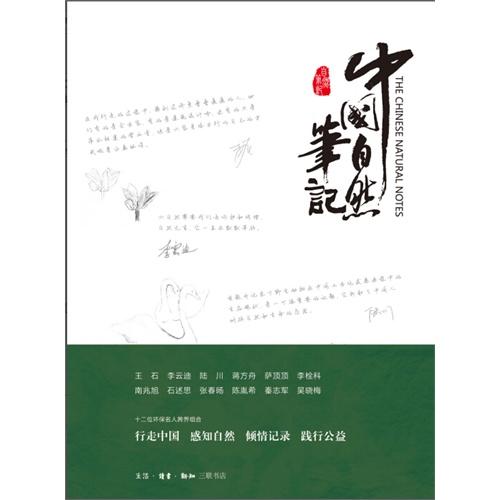 自然科学 环境科学 >> 中国自然笔记  分享到: 商品编号:2006729 isbn