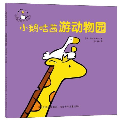 学前用书 少儿绘本 >> 小鹅咕茜游动物园